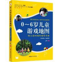 0~6岁儿童游戏地图 给父母的陪玩陪学手册 中国妇女出版社