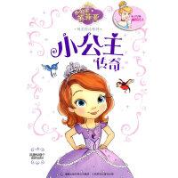 小公主苏菲亚纯美绘本系列――小公主传奇