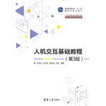 人机交互基础教程(第3版)