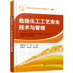 危险化学品企业安全管理丛书--危险化工工艺安全技术与管理