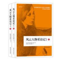 【二手书9成新】 风云人物采访记(上下册) (意大利)奥里亚娜.法拉奇 9787544754569