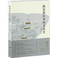 陶瓷修补术的文化史 上海书画出版社