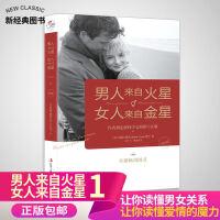正版现货升级版 男人来自火星 女人来自金星正版书籍 两性情感关系婚恋爱心理学男人读懂女人 女人读懂男人的生活婚恋励