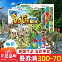 全套4册 神奇恐龙蛋拼图恐龙出没/恐龙出击/恐龙出动/恐龙出发 3-6岁儿童玩具模型益智纸质拼板 送恐龙蛋玩偶公仔炫酷的