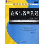 商务与管理沟通(英文版 原书第8版)