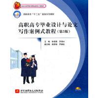 高职高专毕业设计与论文写作案例式教程(第3版)(高职高专)(十二五)(内附光盘1张)
