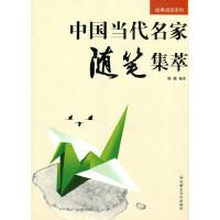 中国当代名家随笔集萃(经典阅读系列)
