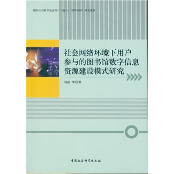 社会网络环境下用户参与的图书馆数字信息资源建设模式研究