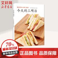 今天的三明治 日本新大谷酒店 编著;高莉 译