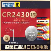 松下CR2430纽扣电池3V锂 沃尔沃XC60 S60l S80l 汽车钥匙遥控器v60 原厂专用原装电子 xc90