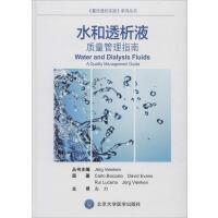 水和透析液 质量管理指南 北京大学医学出版社