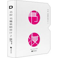 书妆 书籍装帧设计 2 中国画报出版社