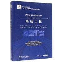 航空航天科技出版工程8 系�y工程