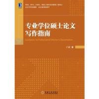 [二手旧书9成新]专业学位硕士论文写作指南(第2版)丁斌 9787111485964 机械工业出版社