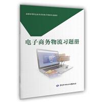 电子商务物流习题册/蔡桢毅 中国劳动社会保障出版社