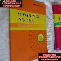 【二手旧书9成新】中学数学原理与方法丛书:相交线与平行线、全等三角形 (品相自9787504177179