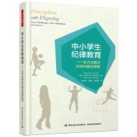 中小学生纪律教育――全方位解决纪律问题的策略(万千教育)