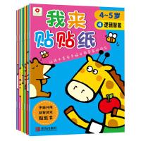 邦臣小红花・我来贴贴纸(4-5岁)(套装全6册)