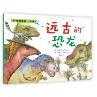 远古的恐龙(万物的秘密・生命)
