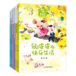 葛冰暖心童话屋・幸福新世界系列 (套装共5册)