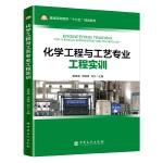 化学工程与工艺专业工程实训