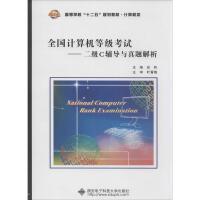 全国计算机等级考试:二级C辅导与真题解析 安利 主编