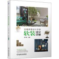 全案家装设计手册 软装设计详解 机械工业出版社