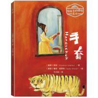 手套 重庆出版社