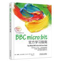 BBC micro:bit官方学习指南