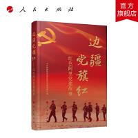 边疆党旗红――红色阿里党建故事