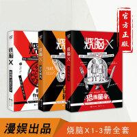 烧脑x1-3套装 蔡必贵 王说等 脑洞鬼畜睡前故事 烧脑x系列书小说 等作者 脑洞W系列书
