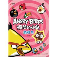 愤怒的小鸟游戏书:涂色 安韶 9787539765228