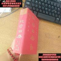【二手旧书9成新】故宫日历(2015年):美意延祥年9787513406666