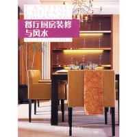 餐厅厨房装修与风水 本书编写组 9787533531997
