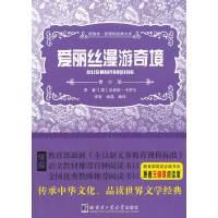 爱丽丝漫游奇境 新课标经典文库