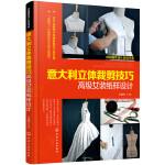 时尚服装设计实战书系--意大利立体裁剪技巧――高级女装纸样设计