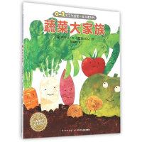 海豚绘本花园:蔬菜大家族(平)