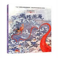 中国海洋梦・哪吒闹海