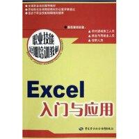 Excel入门与应用(职业技能短期培训教材)