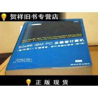 【二手正版9成新现货】80X86IBM PC及兼容计算机(卷1和卷2):汇编语言设计与接口技术(第4版) /美)Muh