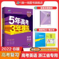曲一线官方正品2022版53B高考英语浙江版五年高考三年模拟b版5年高考3年模拟高中总复习