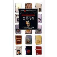 【二手旧书8成新】ZIPPO美国传奇 (美)纽马克 译林出版 9787544702416