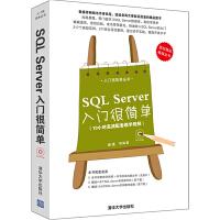 SQL Server入门很简单(配光盘)(入门很简单丛书)