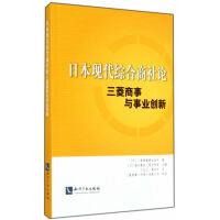 日本现代综合商社论---三菱商事与事业创新