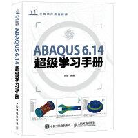 ABAQUS 6.14超级学习手册