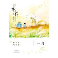 曹文轩小说阅读与鉴赏-十一月