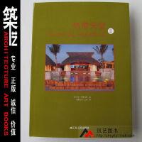 热带天堂II TROPICAL PARADISE [美]马克・德雷乌斯 编 度假类建筑 景观 设计 图书
