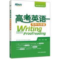 高考英语写作与改错