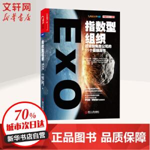 指数型组织 浙江人民出版社