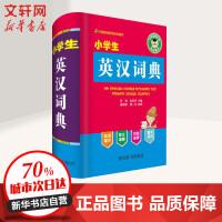 小学生英汉词典 四川辞书出版社
